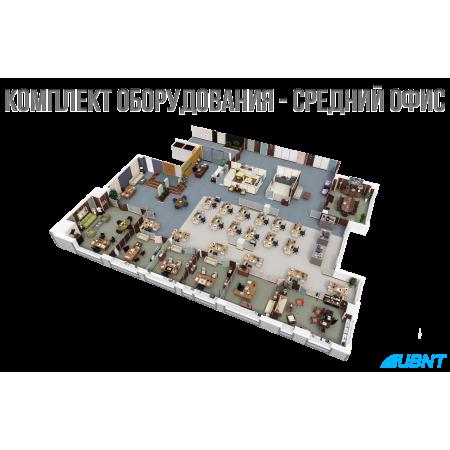 Комплект оборудования - Средний офис